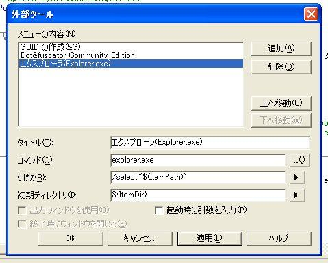 VS2003_Ext_Tool