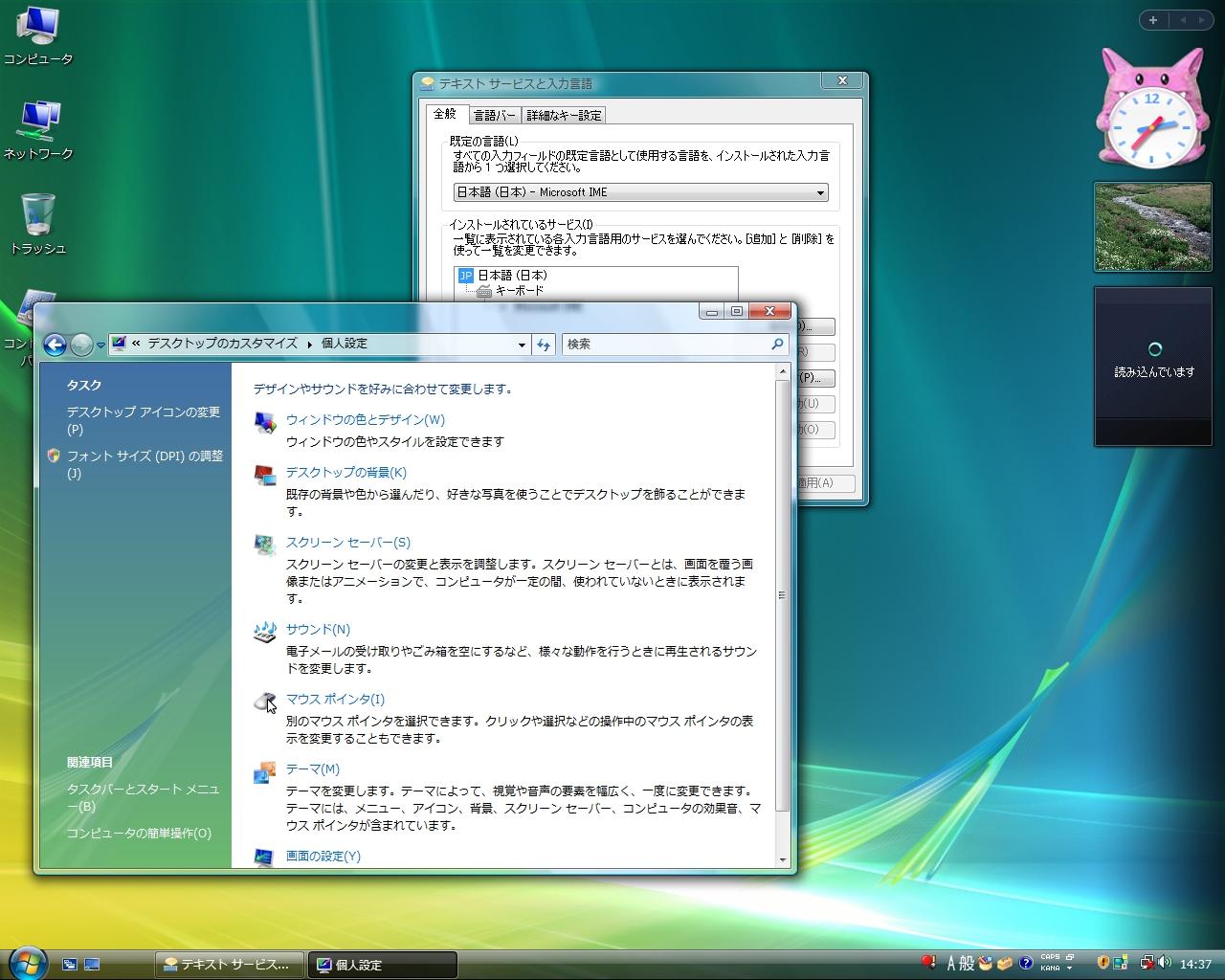 Windows Vista のスクリーン ショット