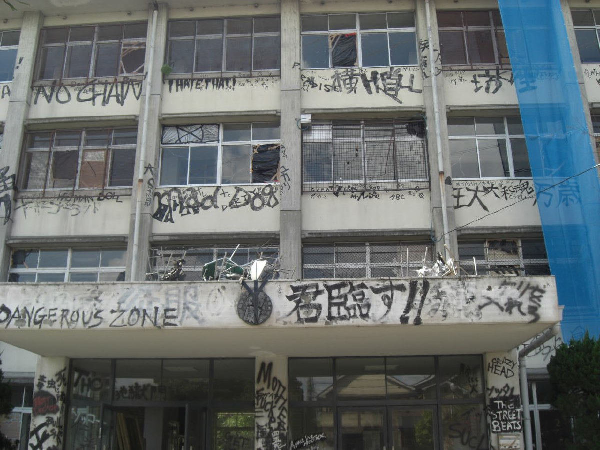 福岡の中学校 福岡の中学校に「押忍!! 空手部」の世界がある件について じゃんぬのどっとてきすと