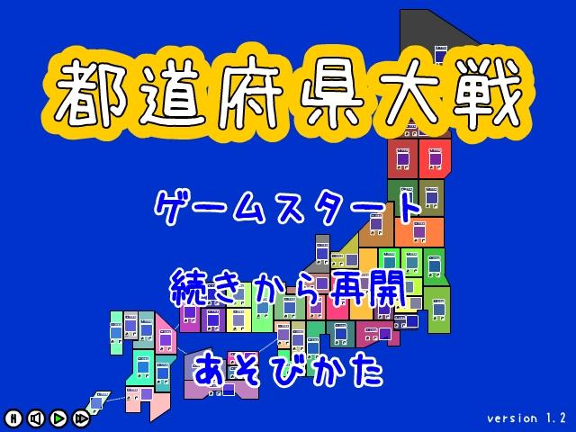 o_TodoufukenTaisen1.jpg