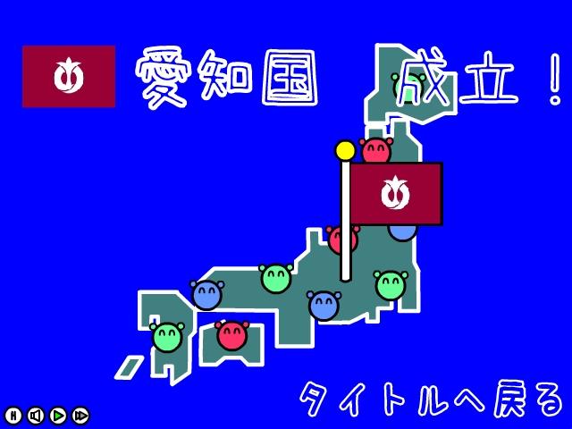 都道府県大戦 - 大殿の夢を叶えました